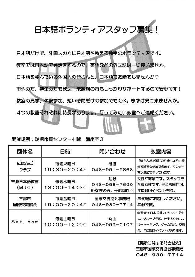日本語ボラティアスタッフ募集