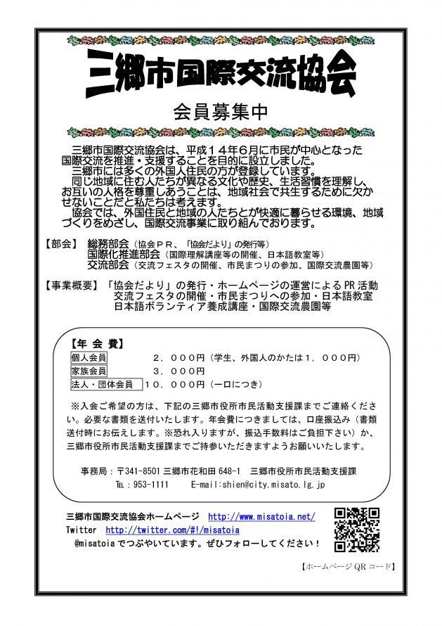 三郷市国際交流協会会員募集