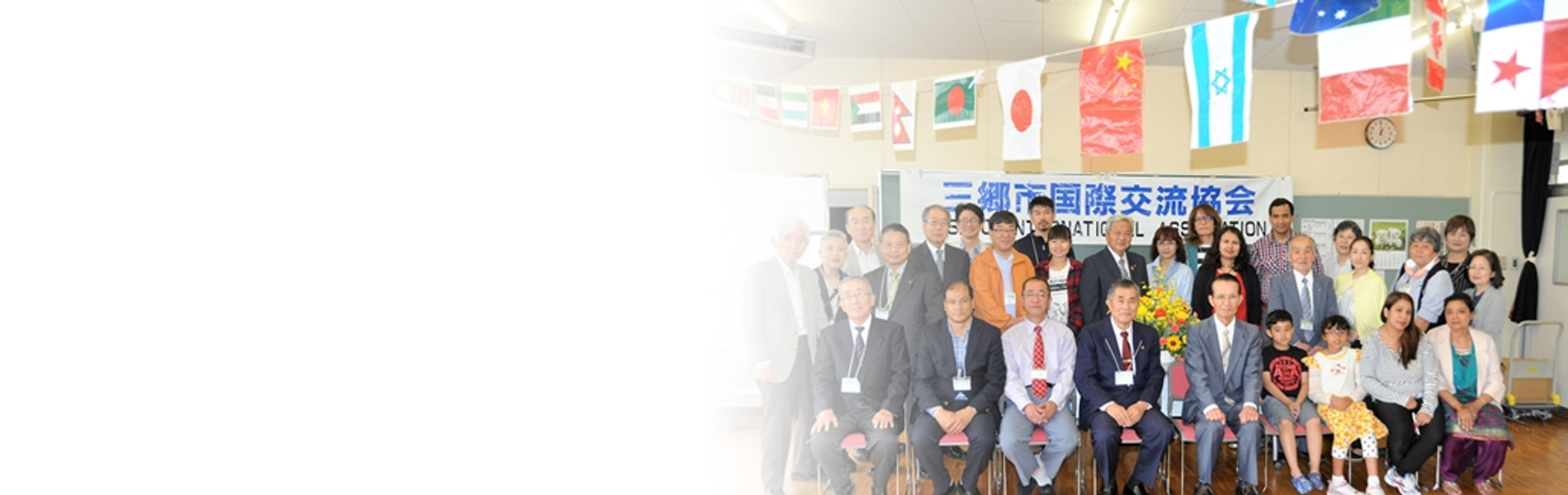 三郷市国際交流協会スライド